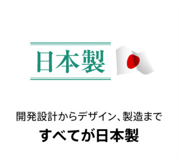開発設計からデザイン、製造まで すべてが日本製